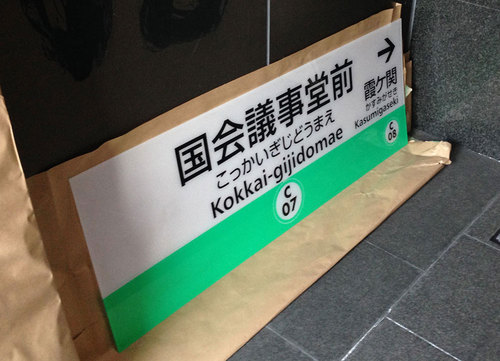 東京メトロ国会議事堂前駅看板