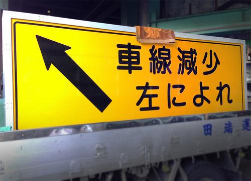 警戒標識パナグラ