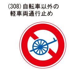 自転車以外の軽車両通行止め